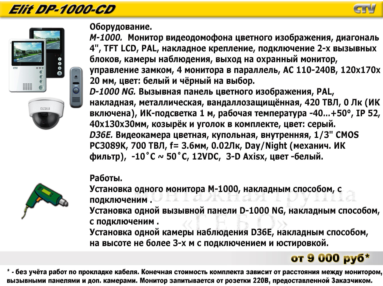 4 проводное подключение видеодомофонов схема